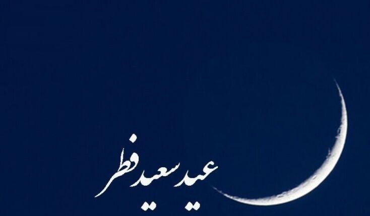 عیدفطر 1400