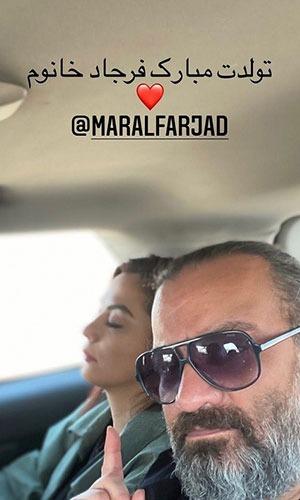 مارال فرجاد