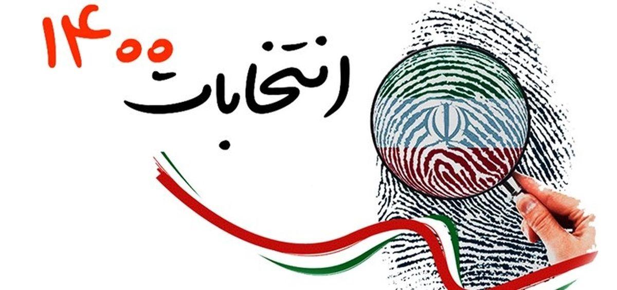 فوری/ انتخابات 1400 باطل اعلام شد