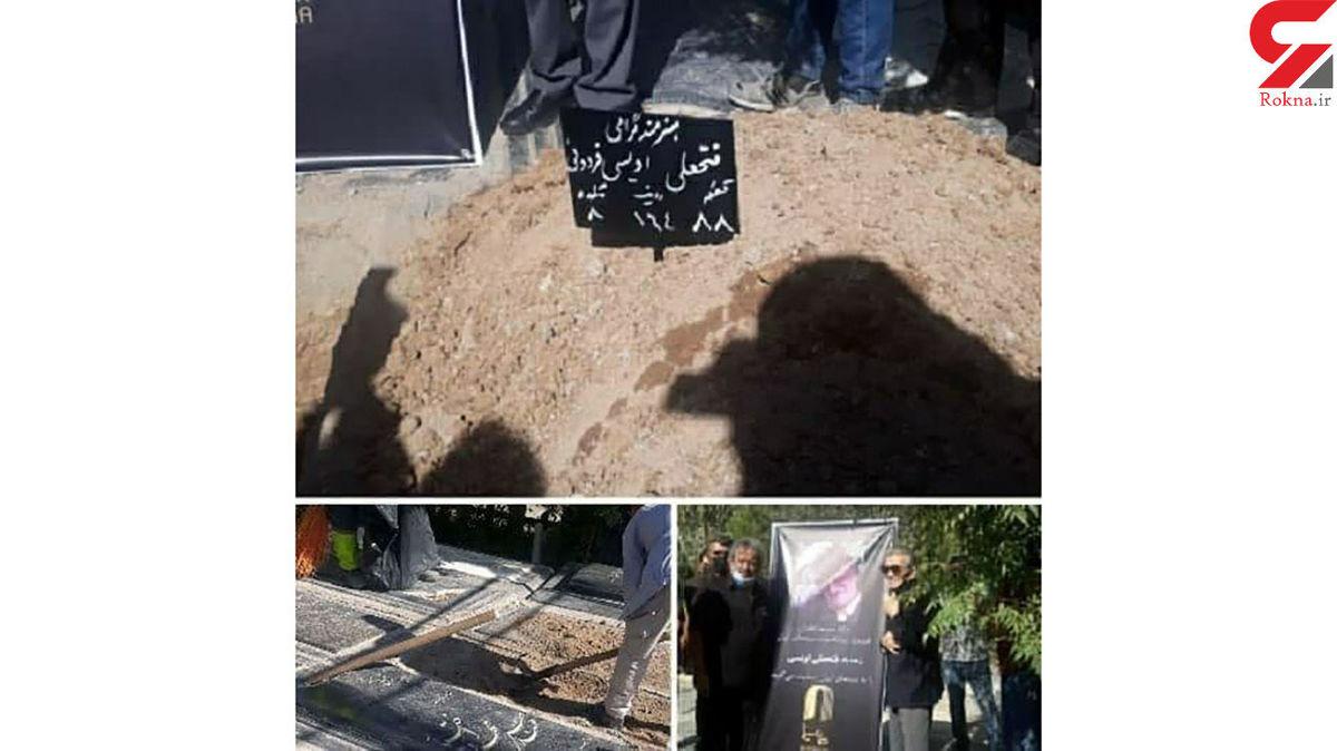 اولین عکس از محل دفن فتحعلی اویسی