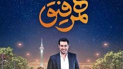 مهمان این هفته همرفیق شهاب حسینی کیست؟+جزئیات بیشتر را بخوانید
