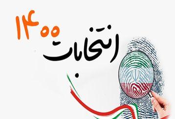 مجری صداوسیما کاندیدای ریاست جمهوری شد +عکس دیده نشده