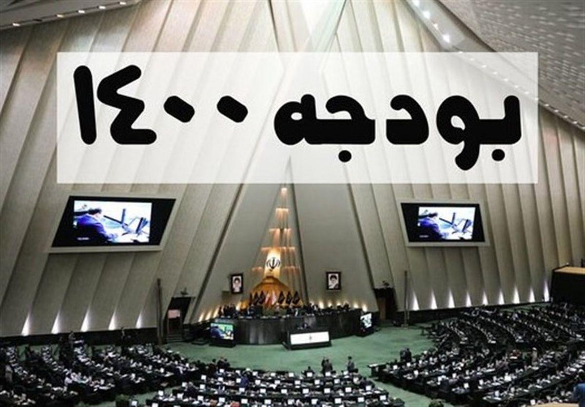 تشریح جزئیات وضعیت لایحه بودجه ۱۴۰۰