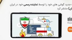شیائومی اپدیت جدید گوشی های خود را توسط نماینده رسمی خود در ایران رایانه همراه کیان منتشر کرد