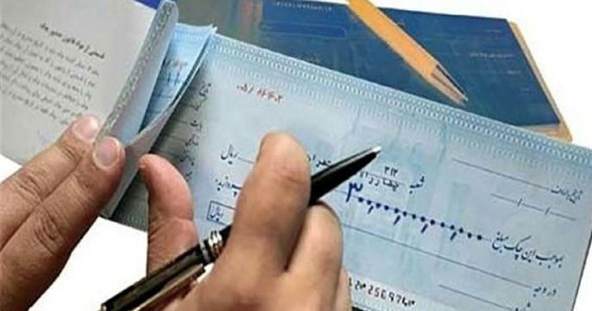 اعلام شرایط جدید صدور و وصول چک+ جزئیات