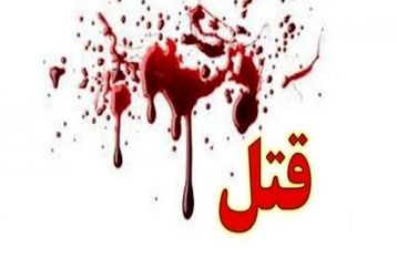 جنازه مرد در خون همه را ترساند/ پشت پرده قتل وحشتناک چیست؟