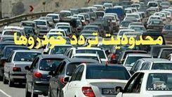محدودیت تردد جدید برای عید نوروز اعلام شد +جزئیات مهم