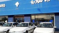 خبرفوری/زمان قرعه کشی پیش فروش ایران خودرو اعلام شد