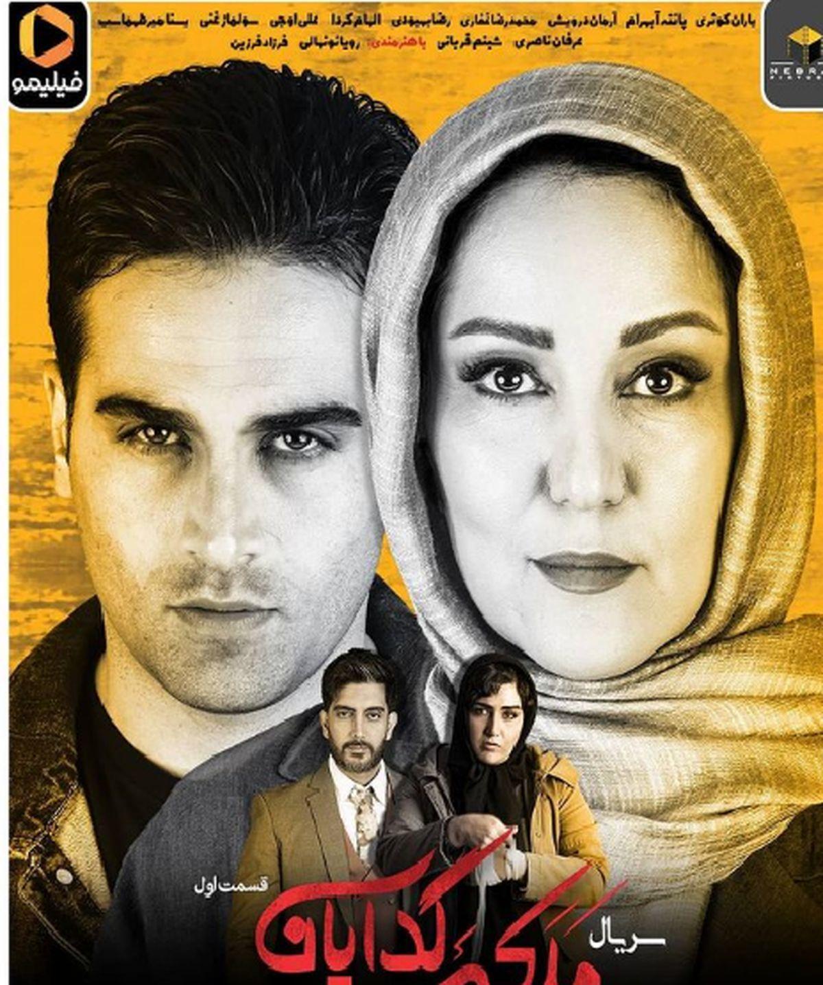 سریال ملکه گدایان/ پوستر جدید باران کوثری در ملکه گدایان