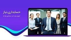 آموزش حسابداری ، نیاز مدیران کسب و کارهای کوچک