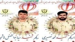 شهادت 2 مرزبان در سیستان و بلوچستان + عکس
