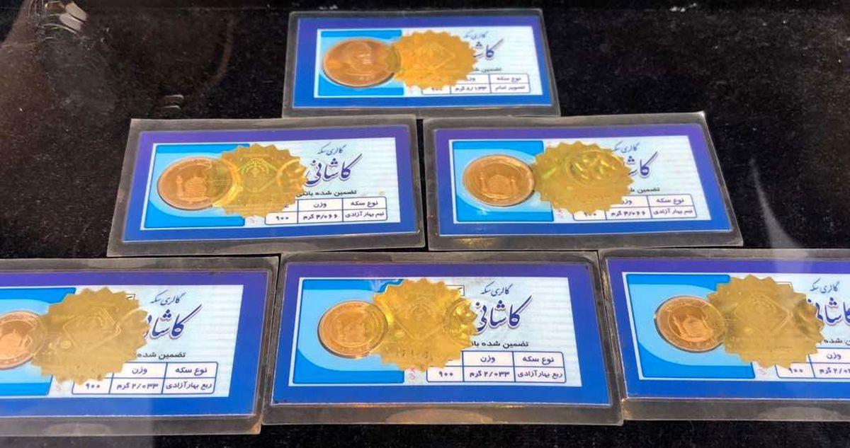 آخرین قیمت سکه امامی و نیم سکه اعلام شد