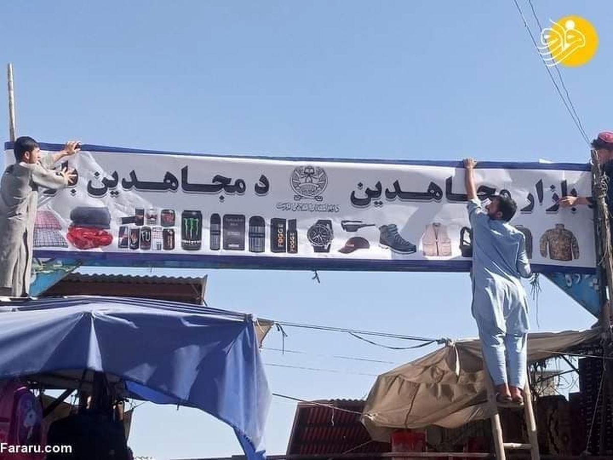 طالبان بازار «بوش» را تغییر نام داد!+عکس