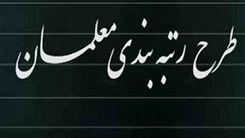 خبرخوش برای فرهنگیان/حقوق ۱۲ میلیونی معلمان بعد از رتبه بندی