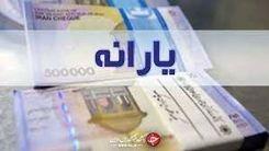 خبر مهم برای یارانه بگیران/شرایط جدید پرداخت یارانه ها در دولت رئیسی