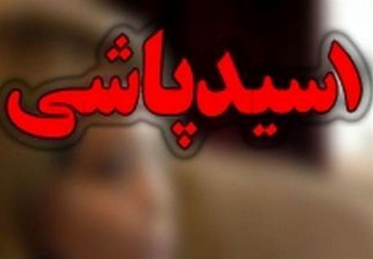 اسیدپاشی در بازار تهران/ جزئیات دردناک