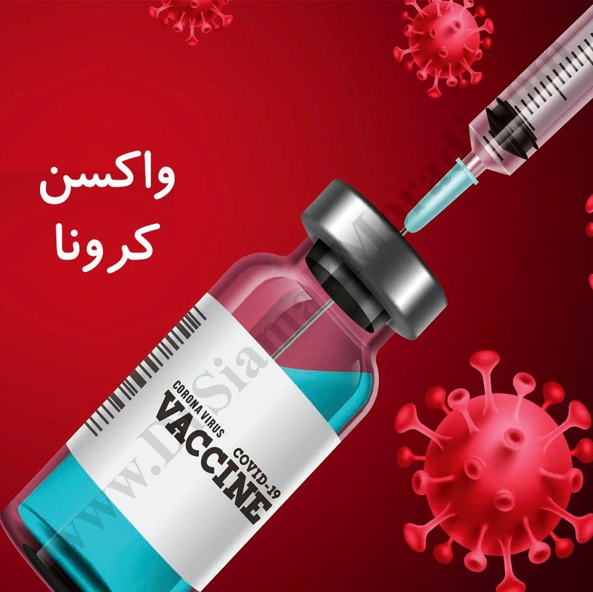 دز جدید واکسن کرونا امروز وارد می شود / جزئیات مهم